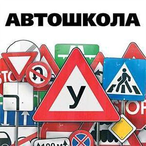 Автошколы Рузы