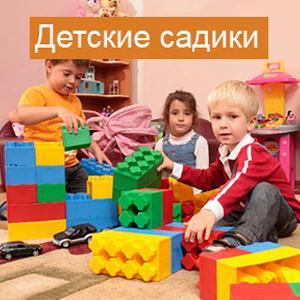 Детские сады Рузы