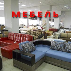 Магазины мебели Рузы