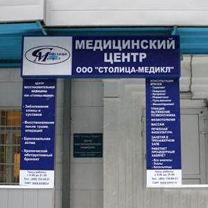 Медицинские центры Рузы