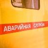 Аварийные службы в Рузе