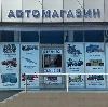 Автомагазины в Рузе
