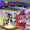 Детские магазины в Рузе