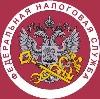 Налоговые инспекции, службы в Рузе