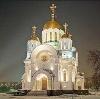 Религиозные учреждения в Рузе